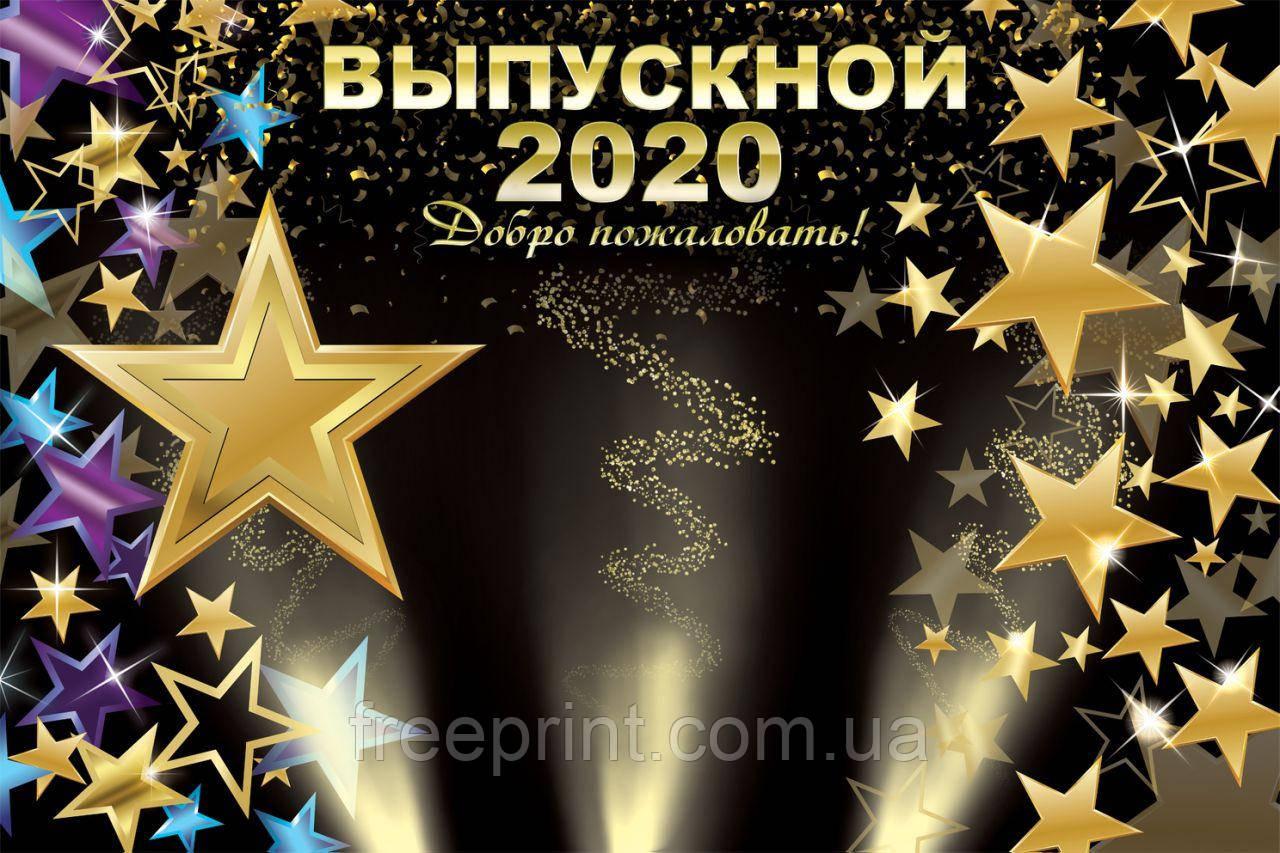 Баннер для выпускного бала, фотозона на выпускной, фотозона праздничная, фон для фото на выпускной 2020