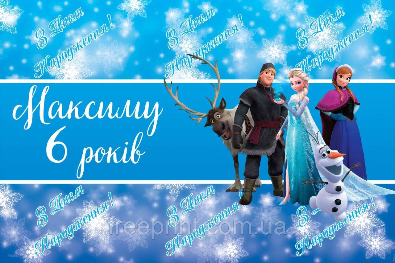 Фотозона для ребенка на День рождения, для зимних именинников