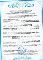 Сертификация вентилей баллонных, баллонов стальных сварных для сжиженных углеводородных газов