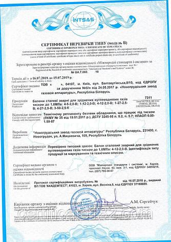 Сертификация вентилей баллонных, баллонов стальных сварных для сжиженных углеводородных газов, фото 2