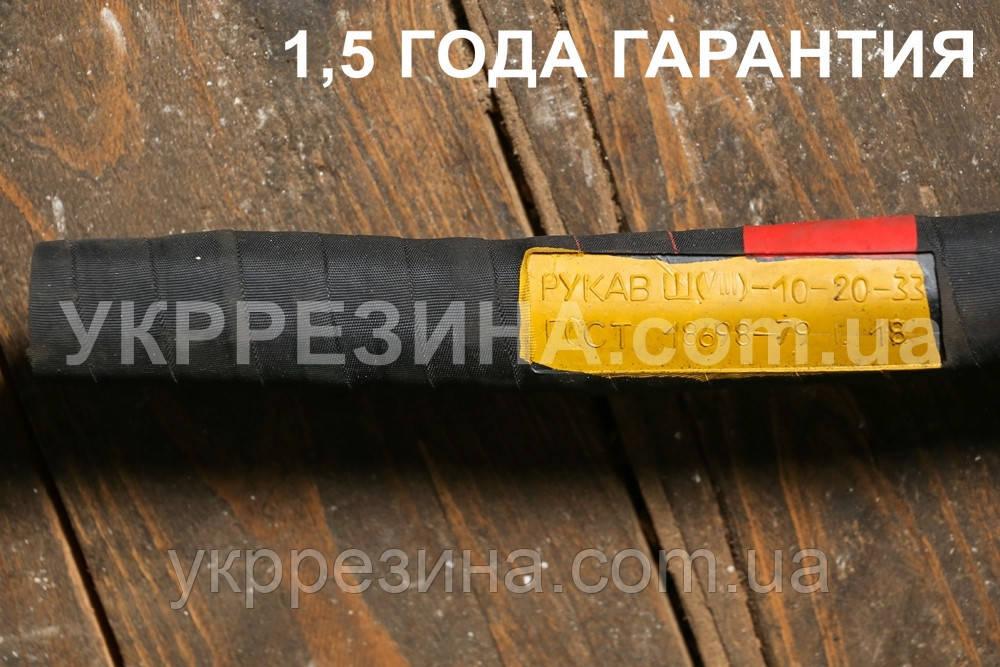 """Рукав (шланг) Ø 18 мм напорный штукатурный для абразивов (класс """"Ш"""") 20 атм ГОСТ 18698-79"""