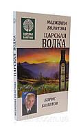 Книга Бориса Болотова «Царская водка» мягкий переплет 192 с