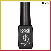 Каучуковый Топ для Гель Лака Kodi Professional Rubber Top, 8мл