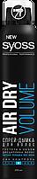"Спрей-дымка ""Укладка без фена"" для дисциплины и объема волос Syoss Air Dry Volume Hairspray 3 - 200мл"