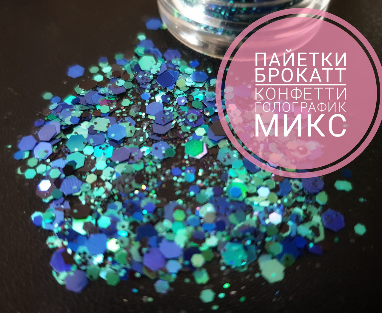 НОВИНКА:Пайетки конфетти голограмма микс для декора (черный, голубой, фиолетовый)