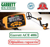 Металошукач GARRETT ACE 400i
