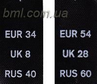 Размерники для одежды