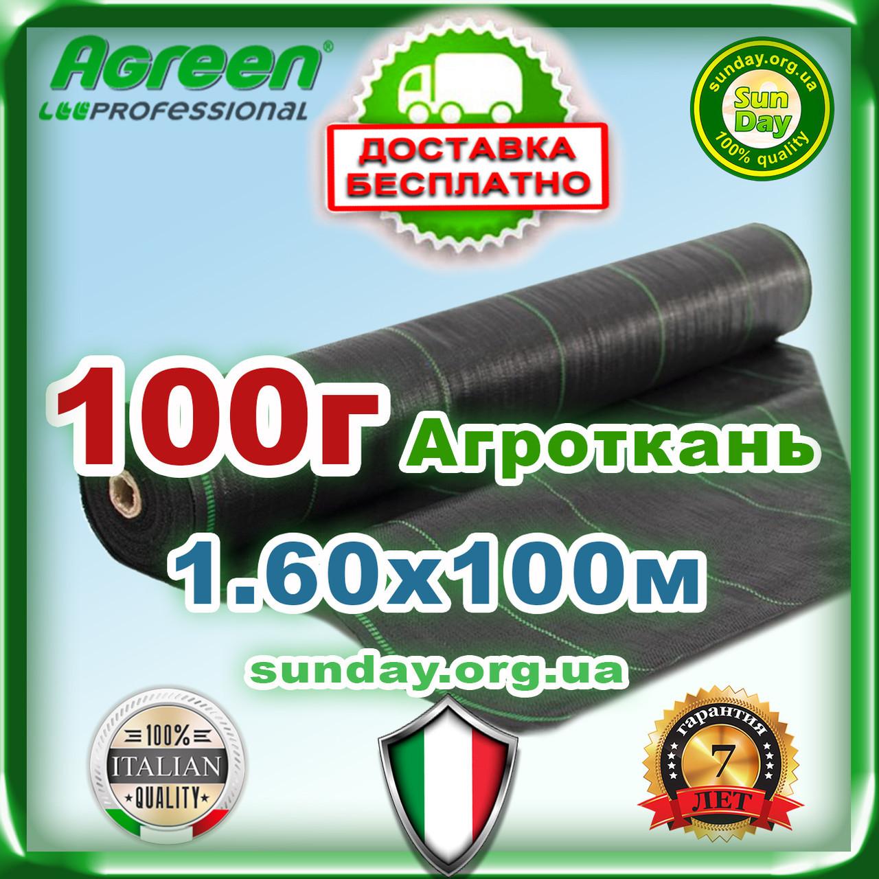 Агроткань 1,60*100м 100г/м.кв. Черная,плотная. Мульчирование почвы. Бесплатная доставка новой почтой