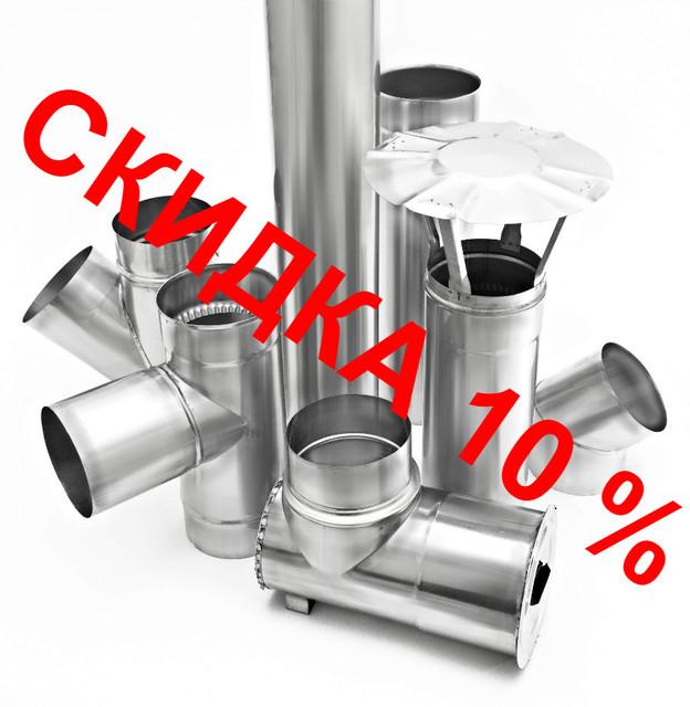 Скидка на дымоходы 10%