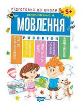 """Книга """"Подготовка к школе Речь 5+"""" (укр)"""