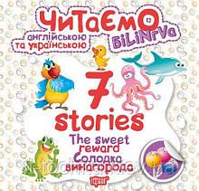 """Книжка: """"Читаємо англійською та українською (БІЛІНГВА) 7 stories Солодка винагорода"""""""