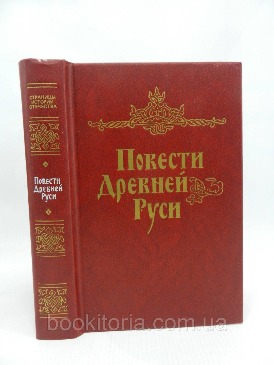 Повести Древней Руси. XI – XII века (б/у).