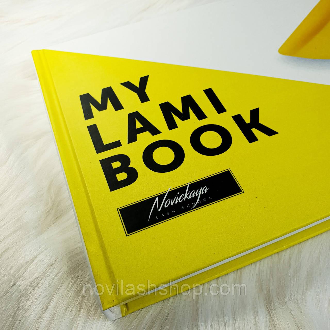 """Блокнот мастера  """"MY LAMI BOOK""""(А5) для ламинирования ресниц"""