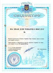 Прискорена реєстрація торгівельної марки (ТМ, логотипу, бренду) в Україні