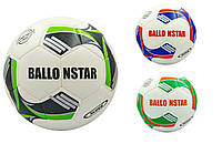 Мяч футбольный №5 Ballonstar 0177: PU, сшит вручную (3 цвета)