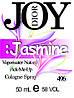 Парфюмерное масло (496) версия аромата Кристиан Диор Joy by Dior - 50 мл