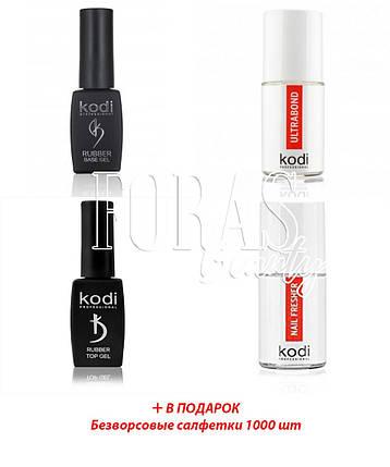Набор Kodi Rubber Base Gel + Kodi Nail Fresher + Kodi Ultrabond + Kodi Rubber Top Gel + Подарок, фото 2