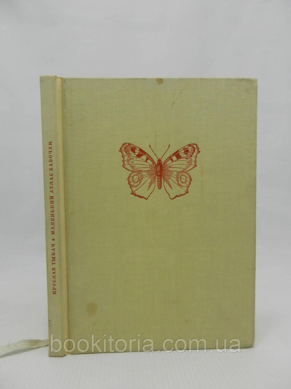 Тыкач Я. Маленький атлас бабочек (б/у).