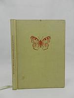 Тыкач Я. Маленький атлас бабочек (б/у)., фото 1