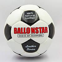Мяч футбольный кожаный №5 Ballonstar Classic 0173: сшит вручную