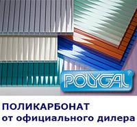 Сотовый поликарбонат Polygal (Израиль)