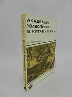 Пострелова Т.А. Академия живописи в Китае в X – XIII вв. (б/у).
