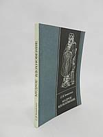 Завадская Е.В. Мудрое вдохновение. Ми Фу (1052 – 1107) (б/у).