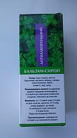 Сироп антиалкогольный 200 мл