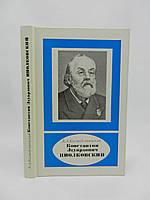 Космодемьянский А.А. Константин Эдуардович Циолковский (б/у).
