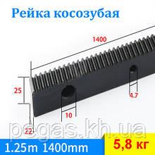 Зубчаста рейка косозубая. Модуля1,25. Довжина 1400 мм