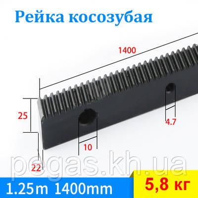 Зубчатая рейка косозубая. Модуль1,25. Длина 1400 мм