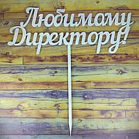ПА-Т-910-1 Топпер Люмимому директору 29,5*30см