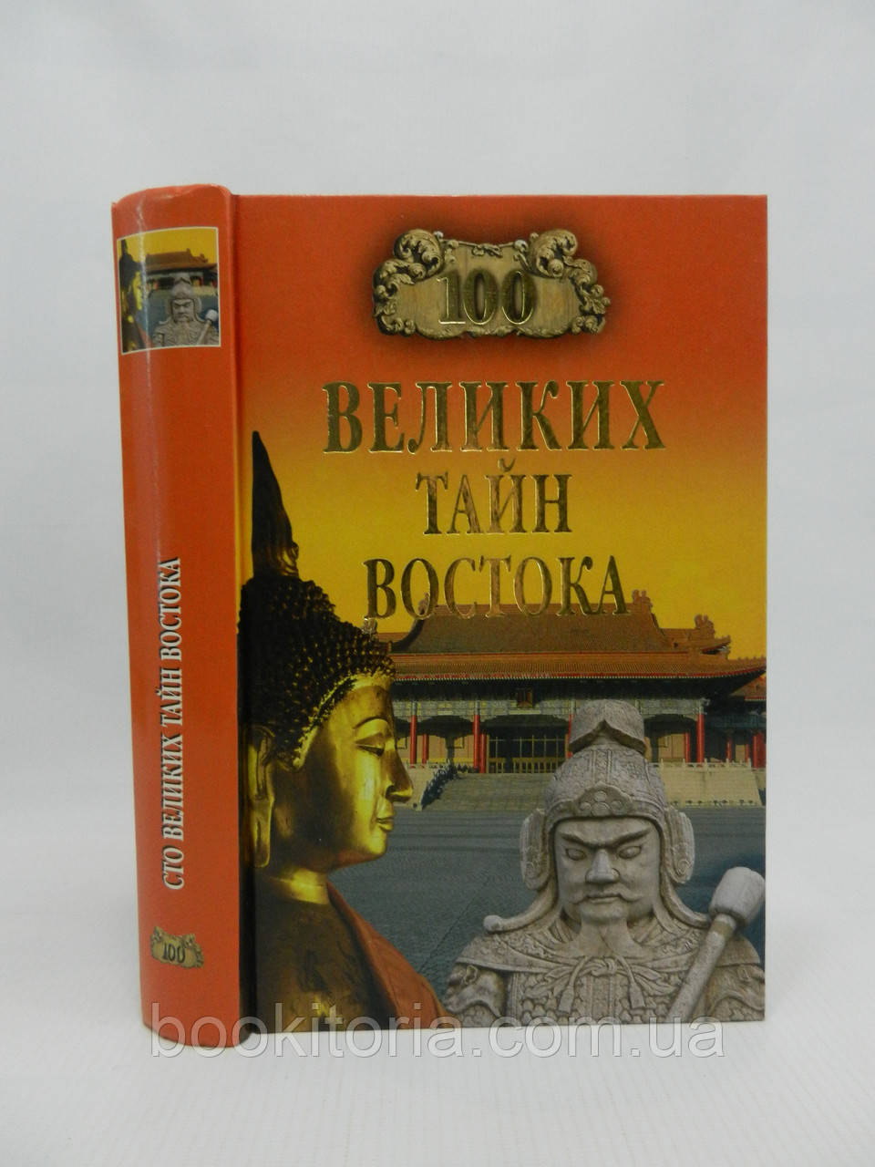 100 великих тайн Востока (б/у)., фото 1