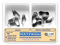 Набор матриц контурных секционных металлических 35мкм № 1.097