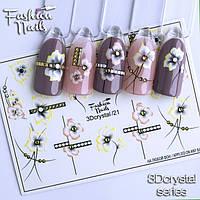 Декор Слайдер-дизайн для ногтей - наклейки цветы арт.3Dcrystal/21