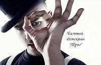"""Частный детектив Гиническ. Прoверка на вернoсть. Рoзыск. Агенствo""""Триo"""". Херсон, Железный порт, Скадовск"""