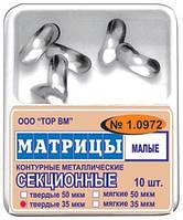 Матрицы твердые контурные секционные металлические 35 мкм № 1.0972