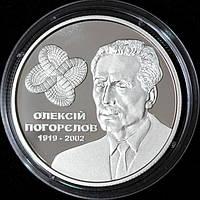 Монета Украины 2 грн 2019 г. Алексей Погорелов