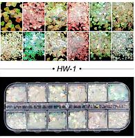 Набор перламутровых блесток 12 цветов Full Beauty HW1
