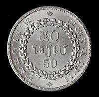 Монета Камбоджи 50 риэль 1994 г.