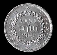 Монета Камбоджи 200 риелей 1994 г.