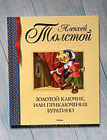 « Золотой ключик, или Приключения Буратино » А. Толстой