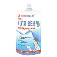 Healthyclopedia крем для вен охлаждающий 100 мл