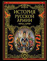 История русской армии, фото 1
