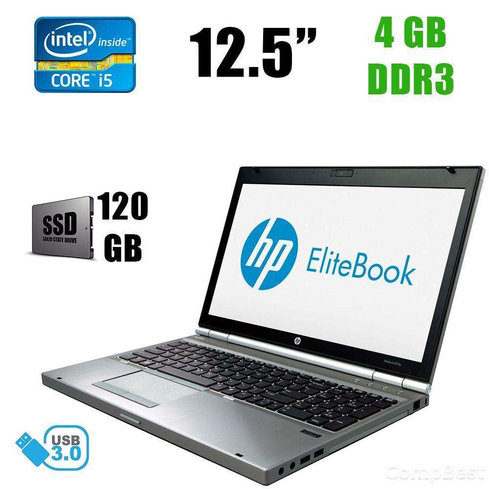 "HP Elitebook 2570p / 12.5"" (1366x768) / Intel® Core™ i5-3210M (2(4)ядра по 2.5 - 3.1 GHz) / 4GB DDR3 / 120GB SSD / VGA, DP, USB 3.0, DVD-RW, WebCam"