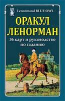 Оракул Ленорман (карты) Гранд-Фаир