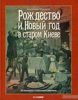 Рождество и Новый год в старом Киеве. Макаров А. Скай Хорс