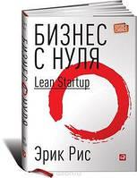Бизнес с нуля. Метод Lean Startup (суперобложка) Альпина Паблишер