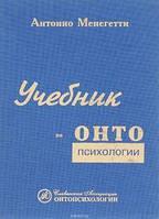 Учебник по онтопсихологии. Антонио Менегетти. Научный Фонд Антонио Менегетти