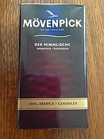 ОПТ от 12 пачек! Кофе Movenpick Der Himmlische молотый 500 г. Германия!